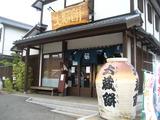 大蔵餅入口