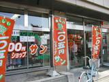 100円ショップサン
