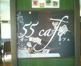 55カフェ看板