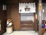 五箇山カフェ入口