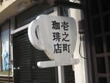 壱之町珈琲店看板