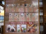 讃岐製麺メニュー