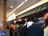 讃岐製麺行列