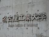 名古屋工業大学玄関プレート