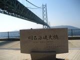 明石海峡大橋記念碑