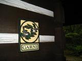 ガルニのサイン