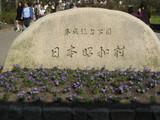 日本昭和村石碑