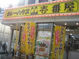 coco壱番屋瑞穂通店