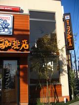 コメダ珈琲店桜山店吹き抜け部外観