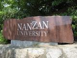 南山大学看板