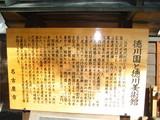徳川園の説明