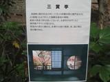 三賞亭の説明