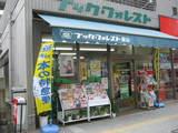 ブックフォレスト桜山店
