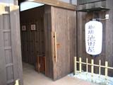 池田屋入口