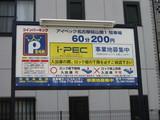 アイペック桜山駐車場看板