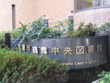 鶴舞中央図書館プレート