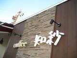コーヒー知紗のロゴ