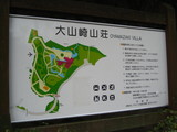 大山崎山荘案内