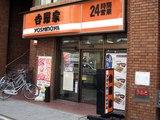 吉野家桜山店