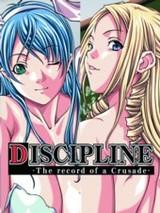 淫乱学園物語 DISCIPLINE