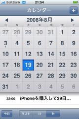 iPhoneの可能性