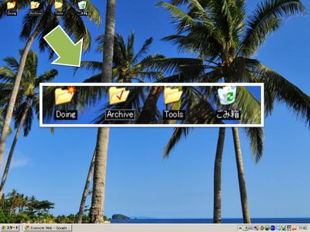 iPhoneでクラウドを使い倒すためのTips集 Part2 : デスクトップをクラウド化