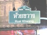 huaikhwang1