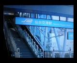 仙台空港駅、仙台空港鉄道、仙台アクセス、宮城県、第三セクター、ダイヤモンドシティ・エアリ
