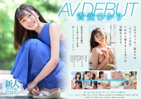 青空ひかり AV DEBUT (2)
