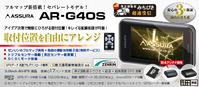 AR-G40S_main