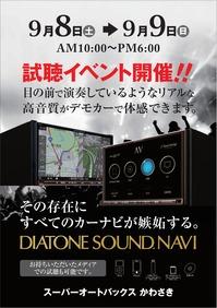 201809DIATONEポスター