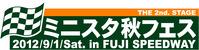 ミニスタ秋フェス2012バナーロゴ
