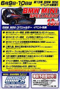 BMW MINI SD13
