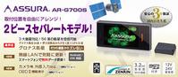 AR-G700S_main