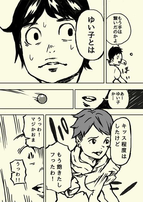 yuuki3