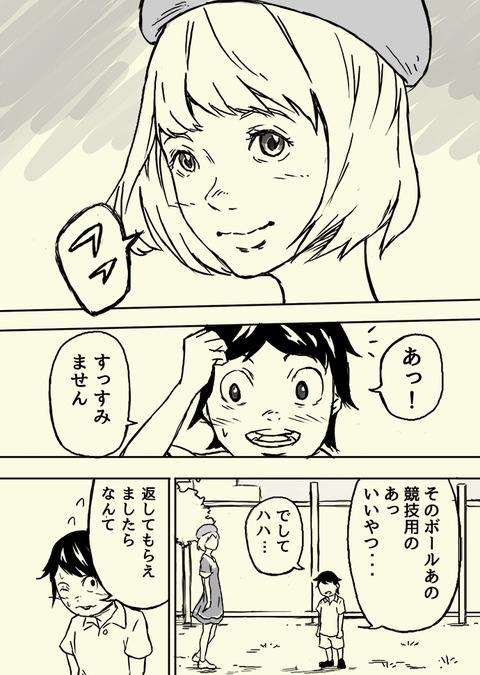 yuuki_comico8