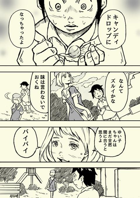 yuuki15