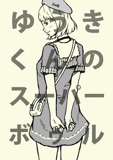 yuuki_comico1