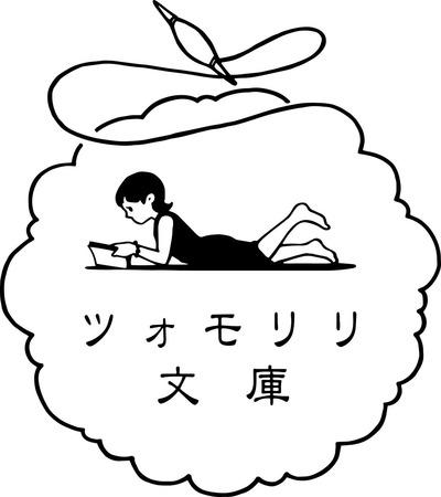tsomoriribunko_logo