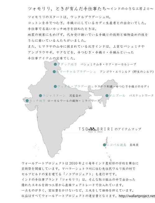 ツォモリリ説明地図2