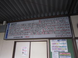 Hoshino2010 021