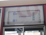 Hoshino2010 042
