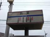 2011_0320_163039-CIMG0099