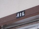 Hoshino2010 036