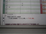 2011_0602_150845-IMG_0963