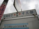 Funatsuka0401 063