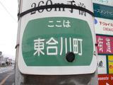 2011_0320_171411-CIMG0123