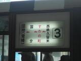 nishitetsu2008 124