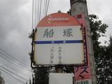 Funatsuka0401 050