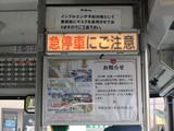 Hoshino2010 044